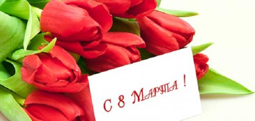 pozdravlenie_s_8_marta